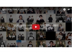 7 SECTION ZONE  BEAUTY ACADEMY